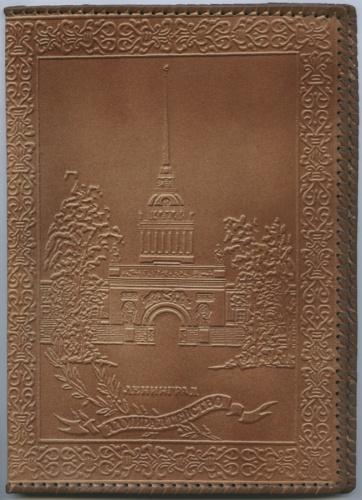 Обложка «Адмиралтейство» (кожа, 26,5×19 см) 1980 года (СССР)