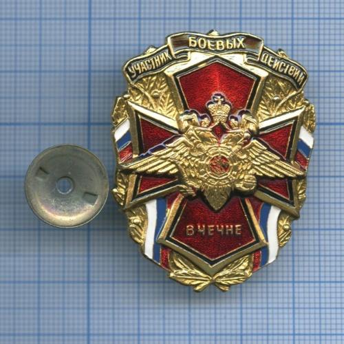 Знак «Участник боевых действий вЧечне» (Россия)