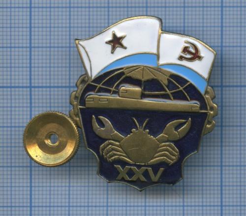 Знак «ВМФ - Подводная лодка»