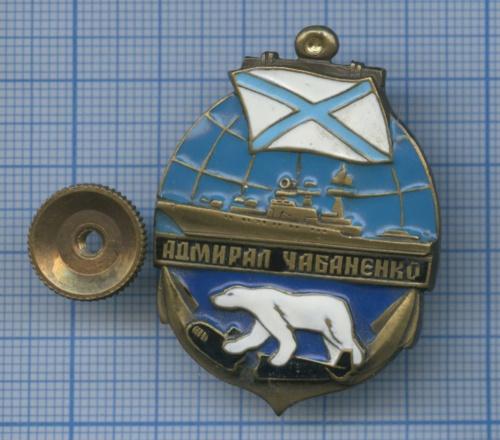 Знак «Корабль «Адмирал Чабаненко» (Россия)