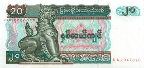 20 кьят (Мьянма)