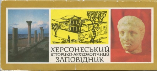 Набор открыток «Херсонесский историко-археологический заповедник» (18 шт.) 1984 года (Украина)