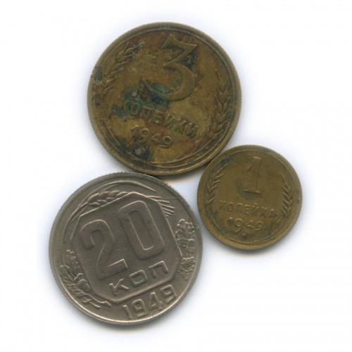Набор монет СССР 1949 года (СССР)
