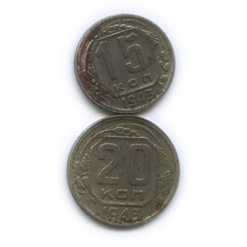 Набор монет СССР 1943 года (СССР)