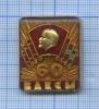 Знак «60 лет ВЛКСМ» (СССР)