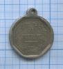 Медаль «За усердие», Российская Империя (копия)