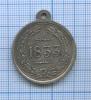 Медаль «Для турецких войск 1833», Российская Империя (копия)