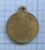 Медаль «В память похода эскадры адмирала Рожественского наДальний Восток 1904-1905 годы», Российская Империя (копия)