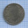 Медаль настольная «Имени Императора Александра IIМосковское общество охоты» (копия)