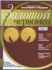 10 рублей — Города воинской славы - Великие Луки (сжурналом «Золотой червонец», выпуск №3 (116 стр.) 2012 года (Россия)