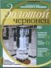 10 рублей — Города воинской славы - Волоколамск (сжурналом «Золотой червонец», выпуск №2 (103 стр.) 2013 года (Россия)