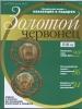 10 рублей — Города воинской славы - Великий Новгород (сжурналом «Золотой червонец», выпуск №2 (125 стр.) 2012 года (Россия)