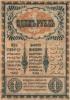 1 рубль (Закавказский комиссариат) 1918 года