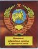 Набор жетонов вальбоме «Памятные юбилейные монеты Советского Союза»