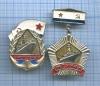 Набор знаков «Корабль «Смышленный», «Корабль «Жгучий» (СССР)