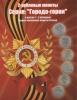 Набор юбилейных монет 2 рубля, 1 рубль (2014 г., вальбоме) 1999-2001 (Россия)