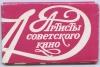 Набор открыток «Артисты советского кино» (8 шт.) 1982 года (СССР)