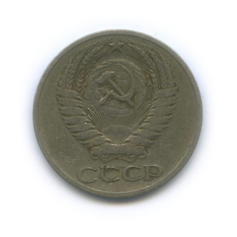 50 копеек 1965 года (СССР)