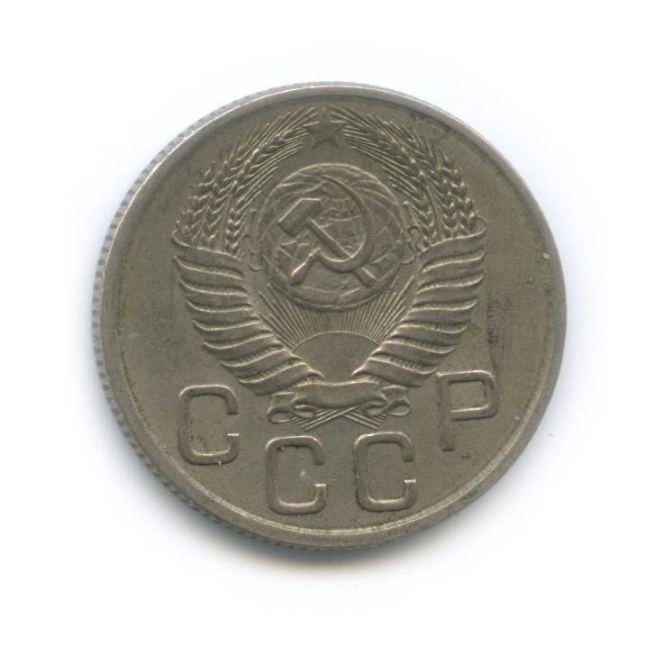 20 копеек 1954 года (СССР)