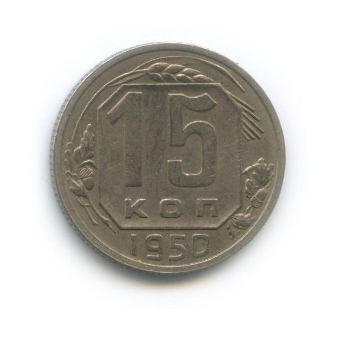 15 копеек 1950 года (СССР)