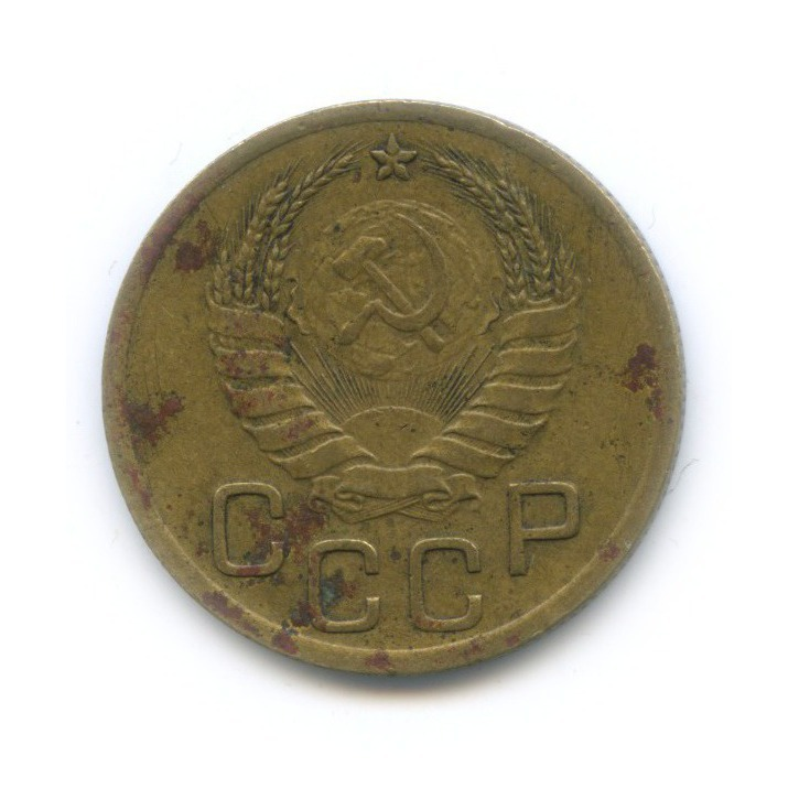 3 копейки 1940 года (СССР)