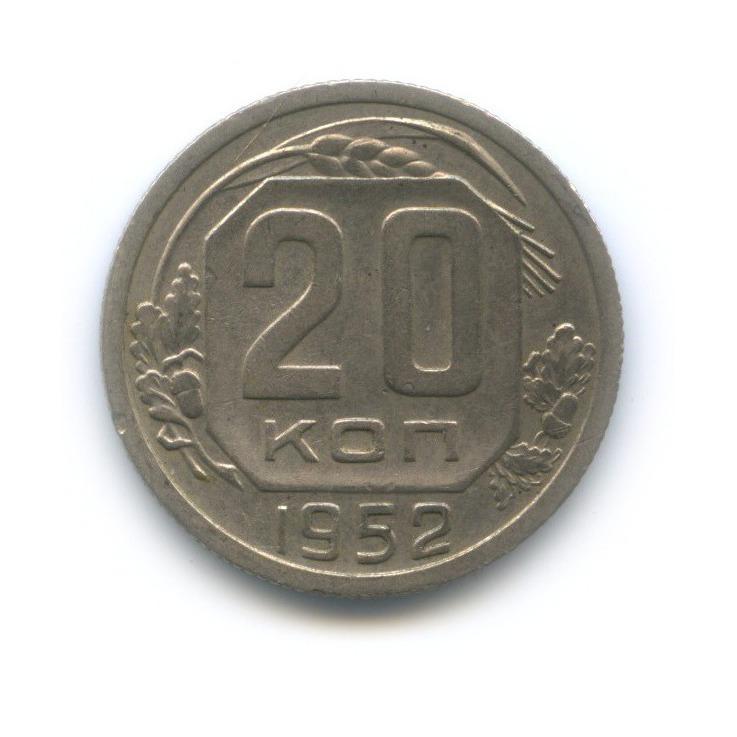 20 копеек 1952 года (СССР)