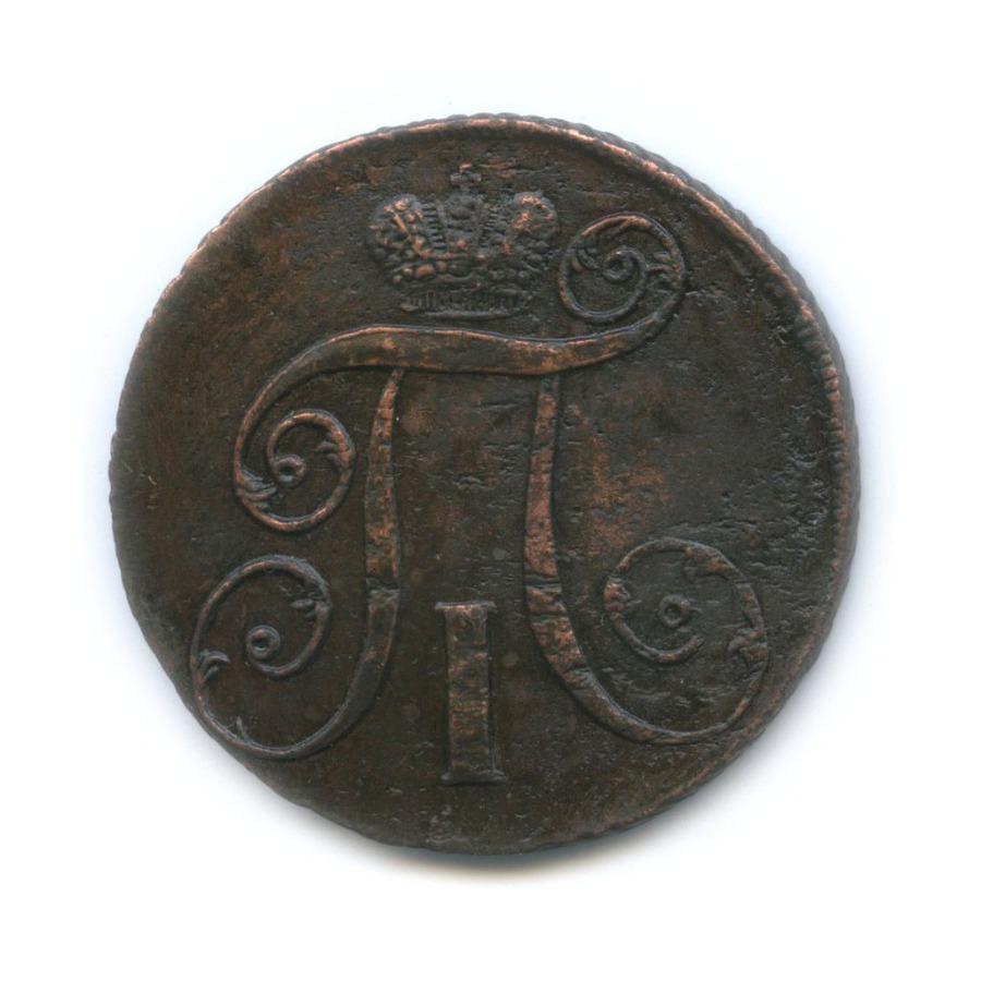 2 копейки 1797 года АМ (Российская Империя)