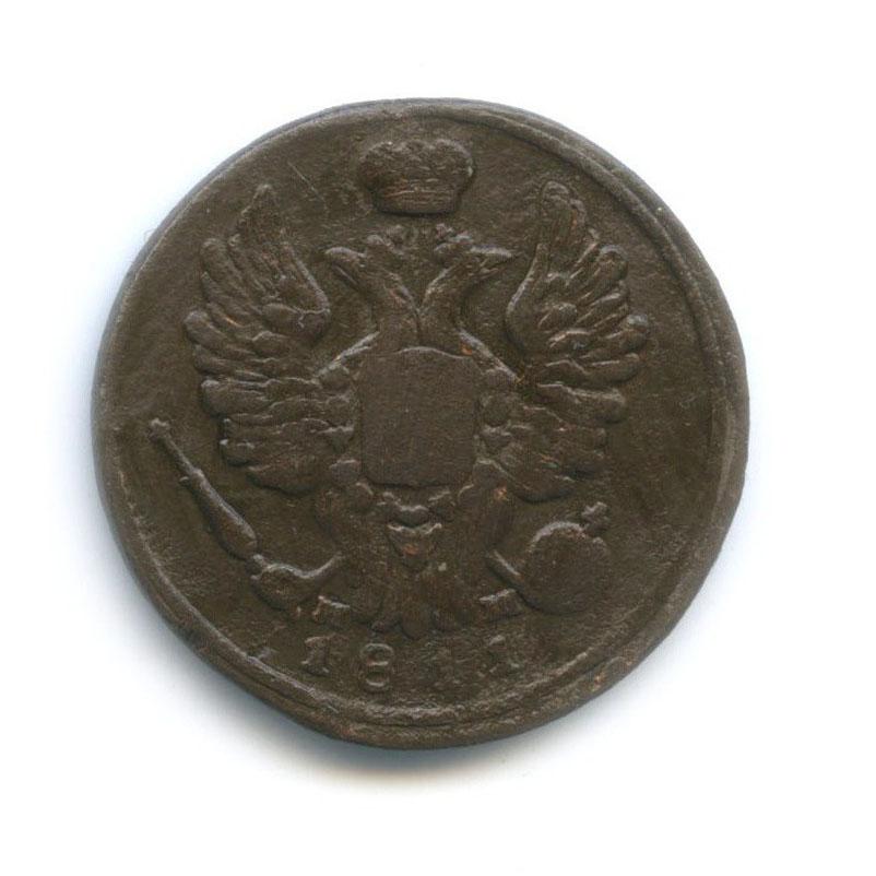 1 копейка 1811 года ЕМ НМ (Российская Империя)