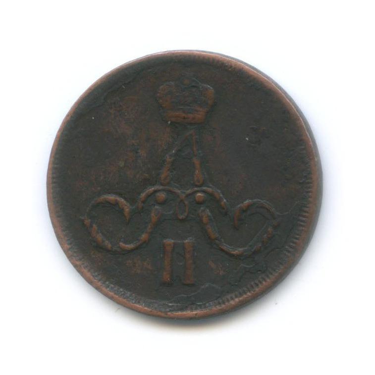 1 копейка 1859 года ЕМ (Российская Империя)