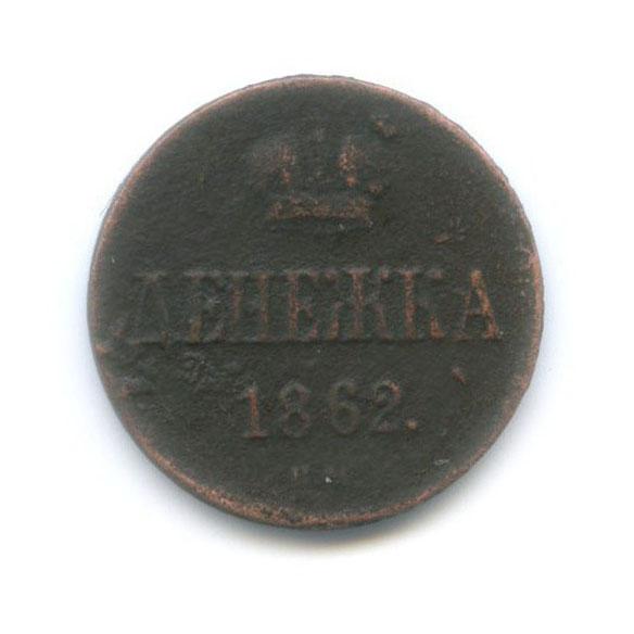 Денежка (1/2 копейки) 1862 года ВМ (Российская Империя)