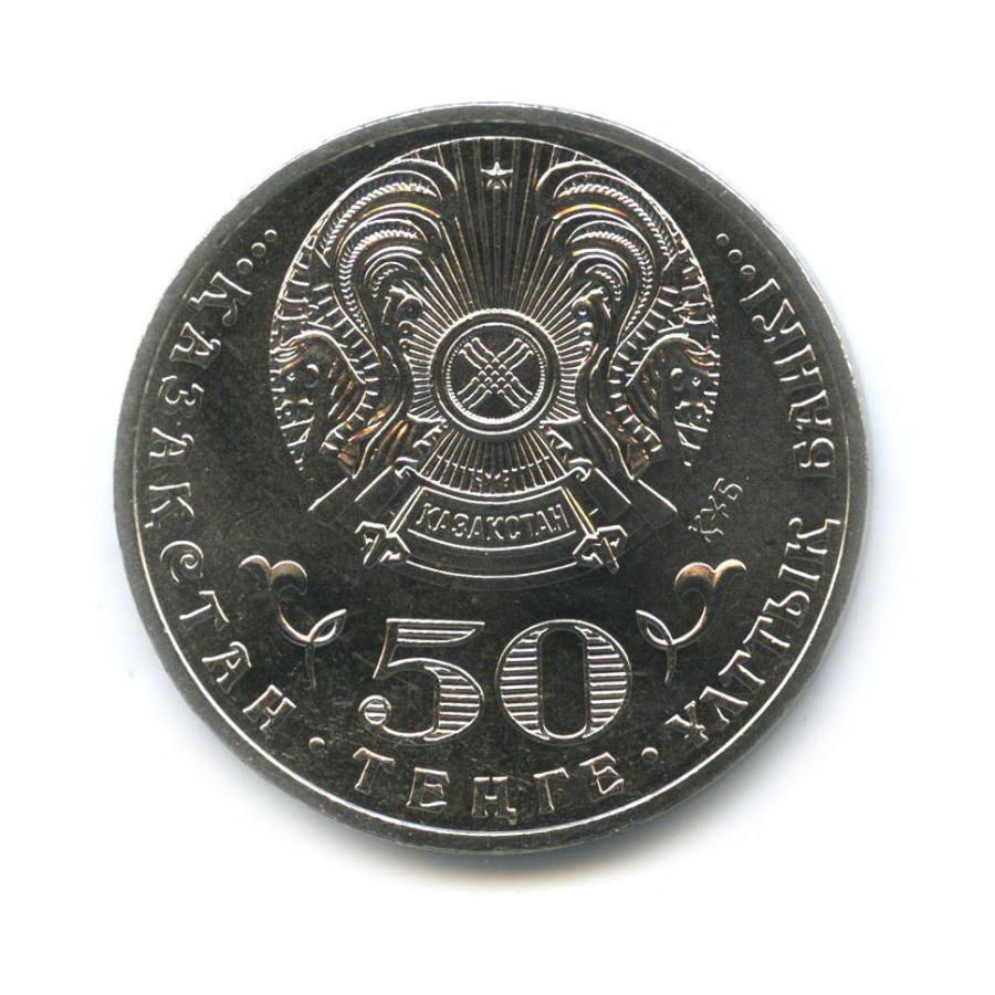 50 тенге -  100 лет со дня рождения Ильяса Есенберлина 2015 года (Казахстан)