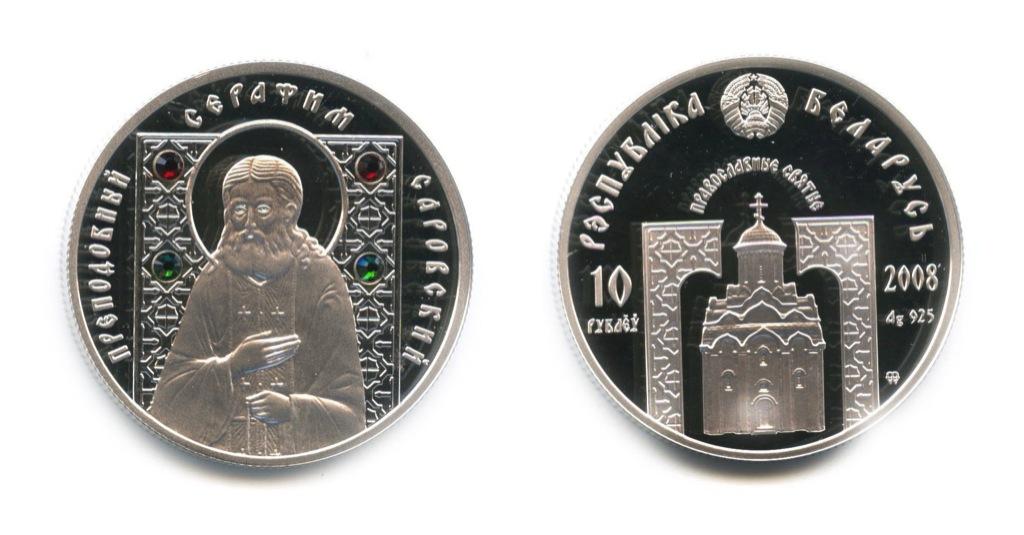 10 рублей - Преподобный Серафим Саровский (серебро, 925 проба, ссертификатом) 2008 года (Беларусь)