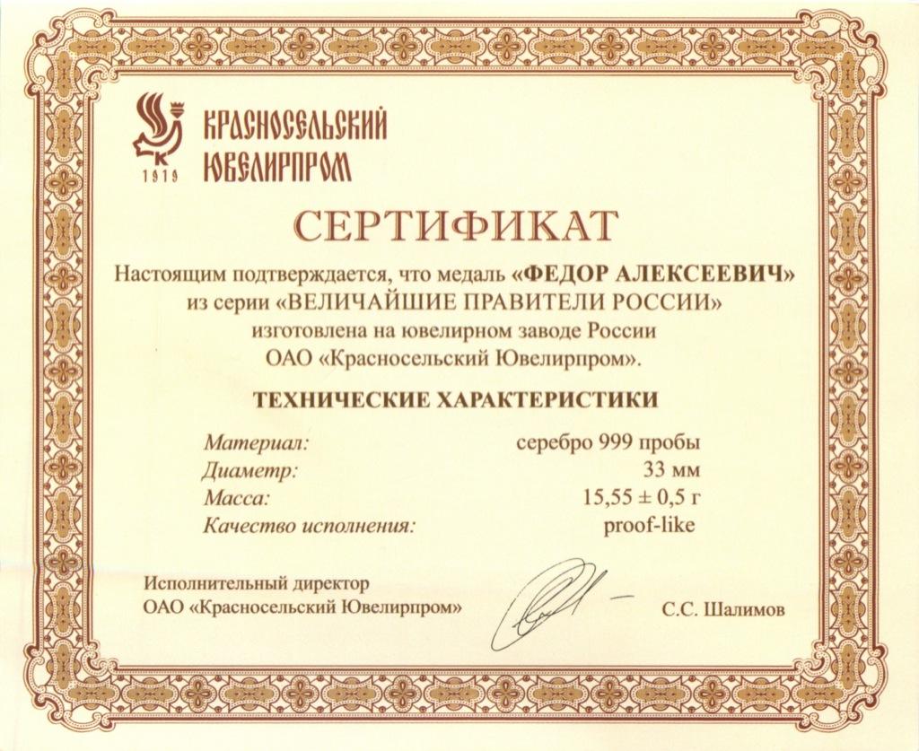 Медаль «Федор Алексеевич - Величайшие правители России», ОАО «Красносельский Ювелирпром» (серебро 999 пробы, ссертификатом) (Россия)