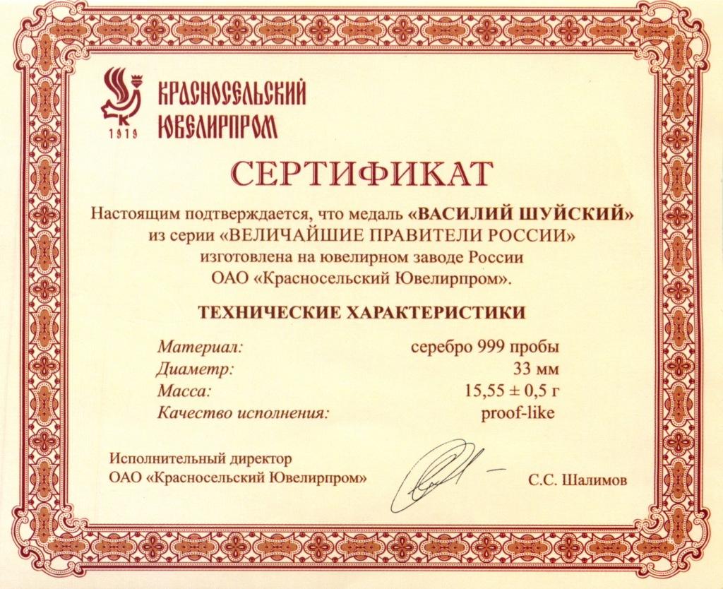 Медаль «Василий Шуйский - Величайшие правители России», ОАО «Красносельский Ювелирпром» (серебро 999 пробы, ссертификатом) (Россия)