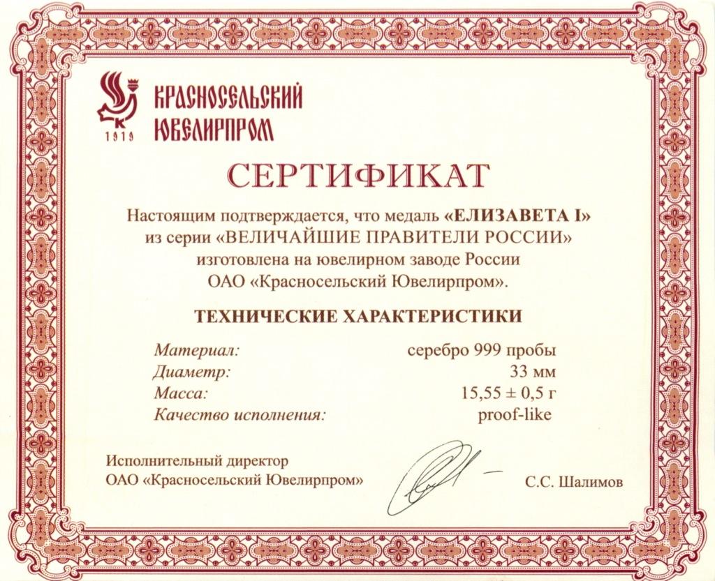 Медаль «Елизавета I - Величайшие правители России», ОАО «Красносельский Ювелирпром» (серебро 999 пробы, ссертификатом) (Россия)