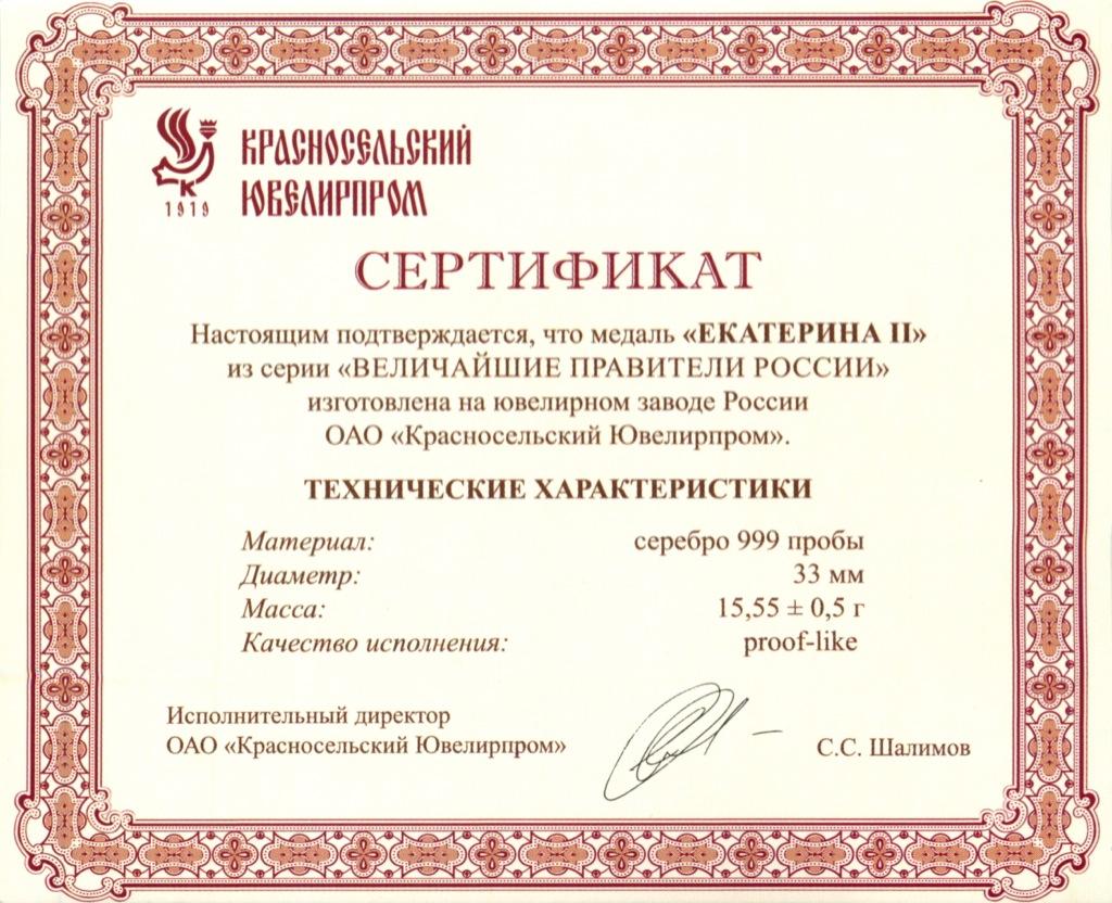 Медаль «Екатерина II - Величайшие правители России», ОАО «Красносельский Ювелирпром» (серебро 999 пробы, ссертификатом) (Россия)