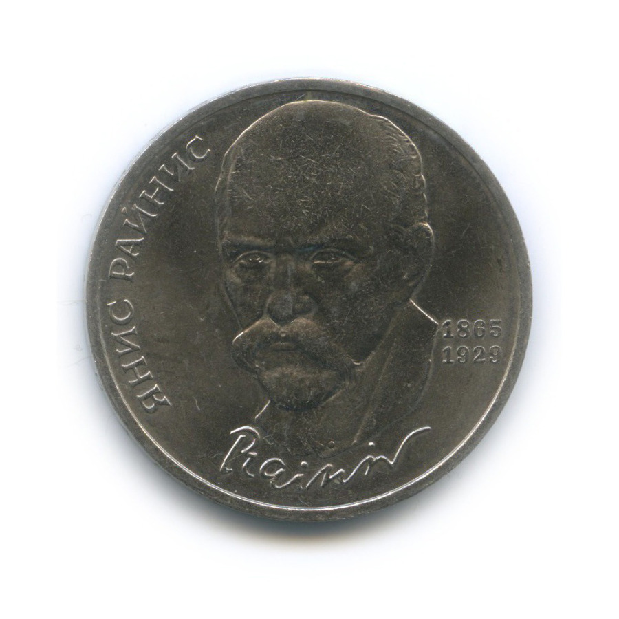 1 рубль — 125 лет содня рождения Яниса Райниса 1990 года (СССР)
