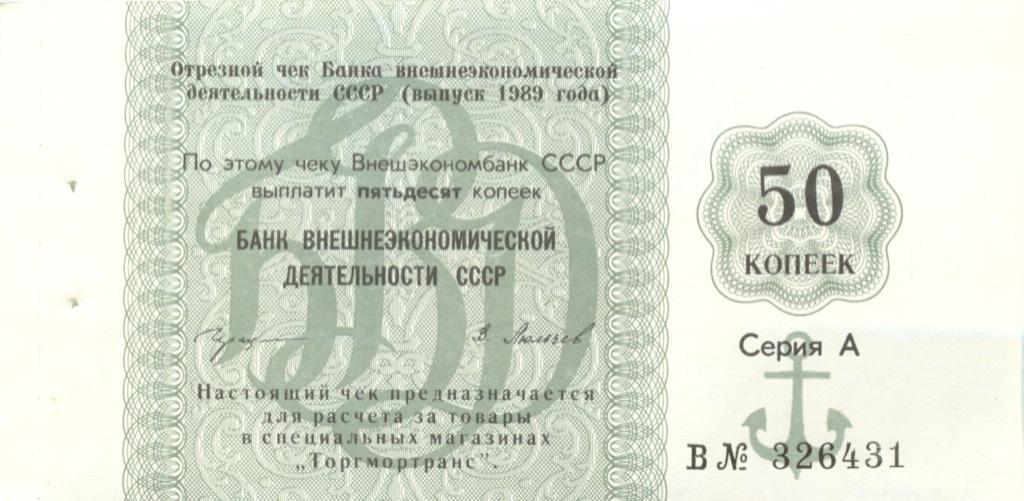 50 копеек (отрезной чек) 1989 года (СССР)