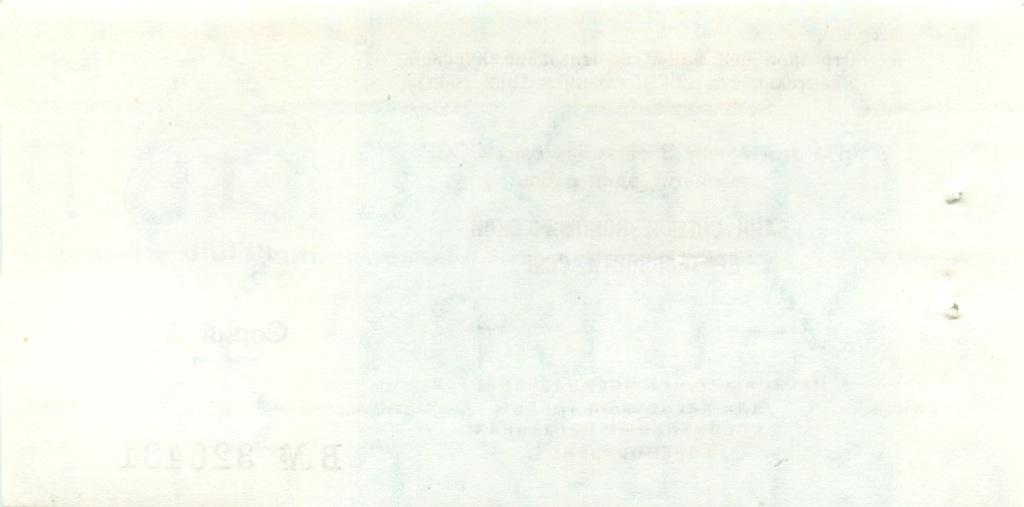 1 рубль (отрезной чек) 1989 года (СССР)