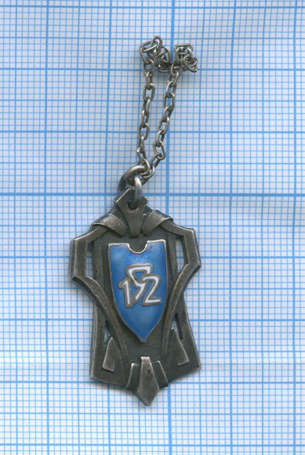 Знак «192» (сгравировкой) 1928 года (СССР)