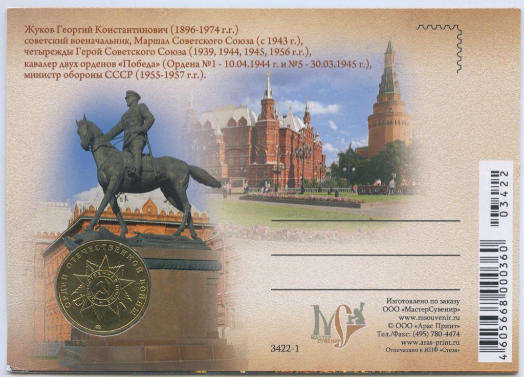 Жетон «Маршал Советского союза Жуков Г. К.» (воткрытке) ММД (Россия)