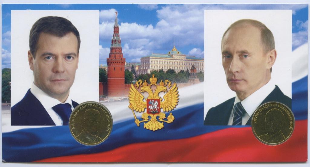 Наюор жетонов «Д.А. Медведев/В.В. Путин» (в открытке) ММД (Россия)