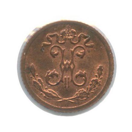 1/4 копейки (вхолдере) 1899 года СПБ (Российская Империя)