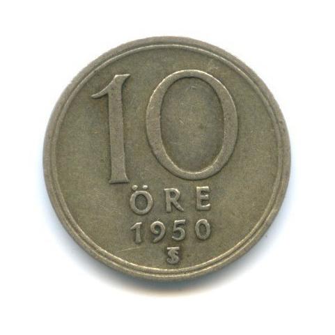 10 эре 1950 года (Швеция)