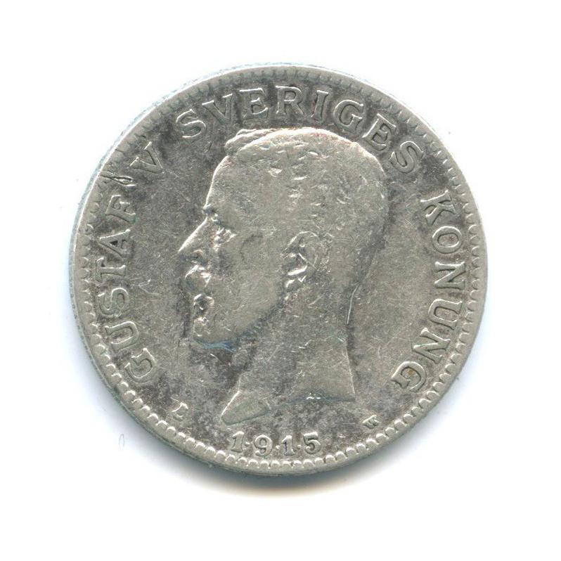 1 крона 1915 года (Швеция)