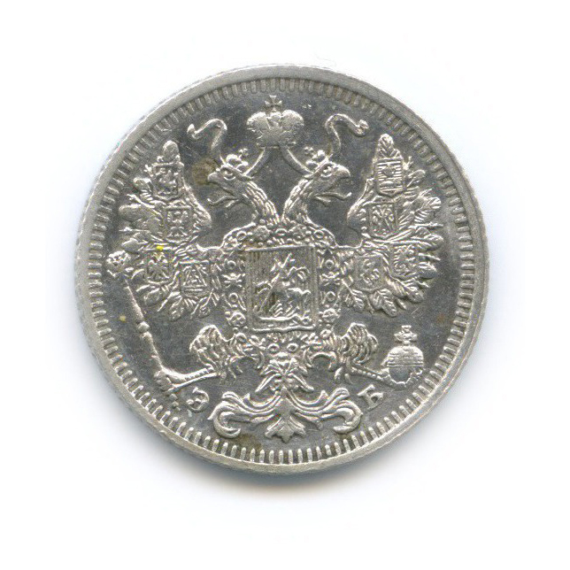 15 копеек 1912 года СПБ ЭБ (Российская Империя)