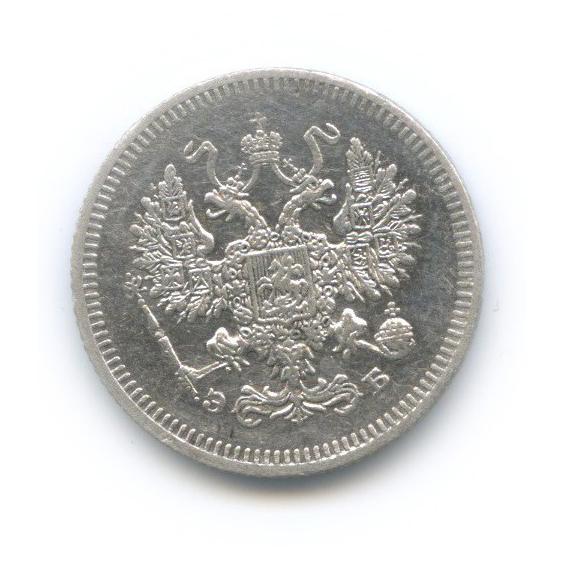 10 копеек 1908 года СПБ ЭБ (Российская Империя)