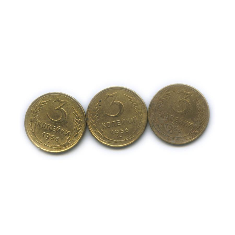 Набор монет 3 копейки 1956 года (СССР)