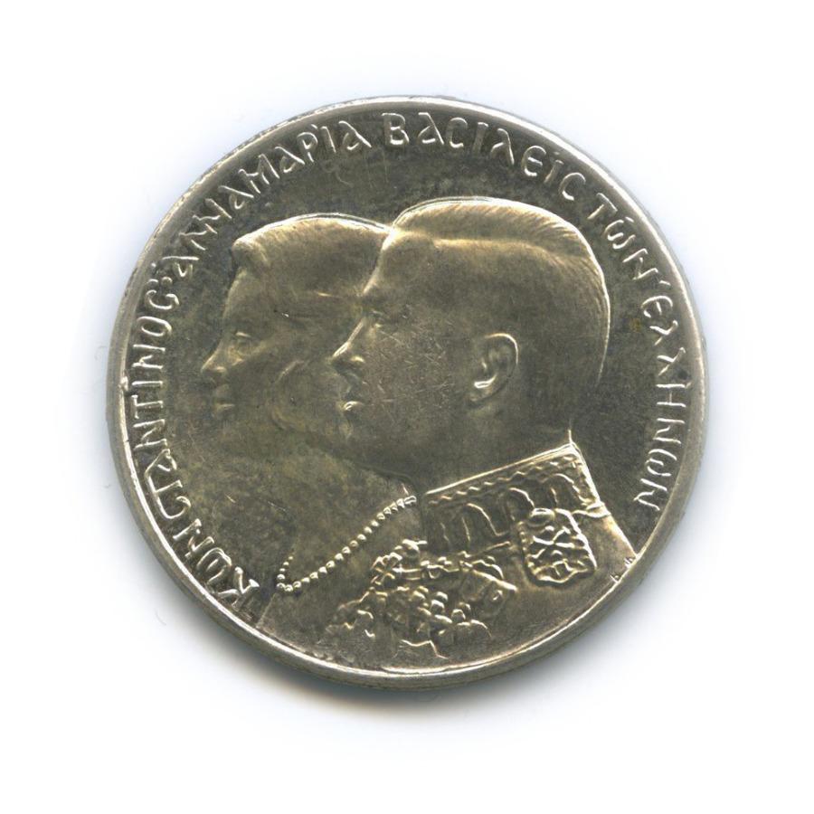 30 драхм — Королевская свадьба 1964 года (Греция)