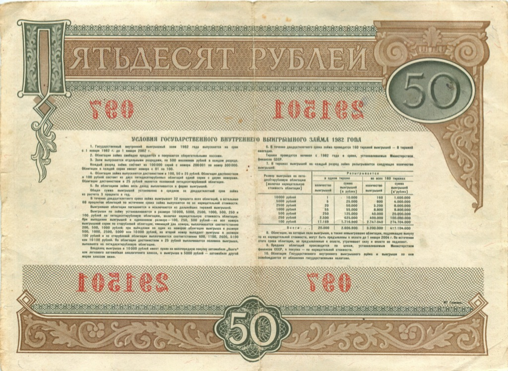50 рублей (облигация) 1982 года (СССР)